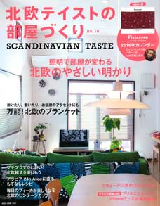 SUUMOリフォーム 2016年1月号 表紙画像