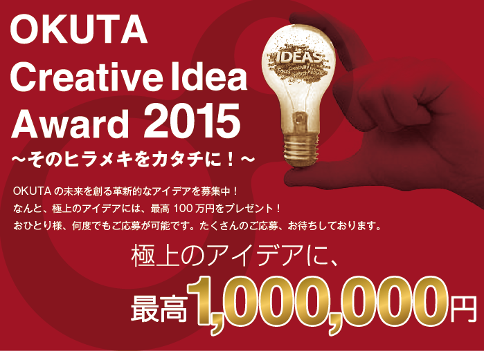 OKUTA Creative Idea Award 2015