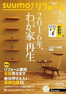 SUUMOリフォーム 2016年3月号 表紙画像