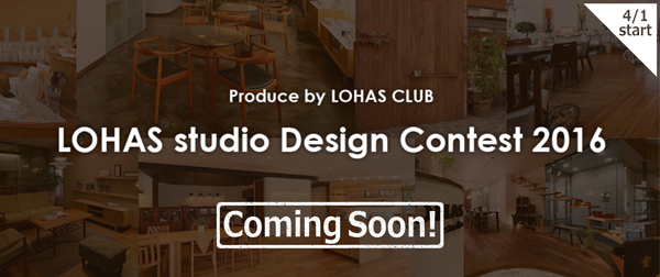 LOHAS studio Design Contest 2016 バナー