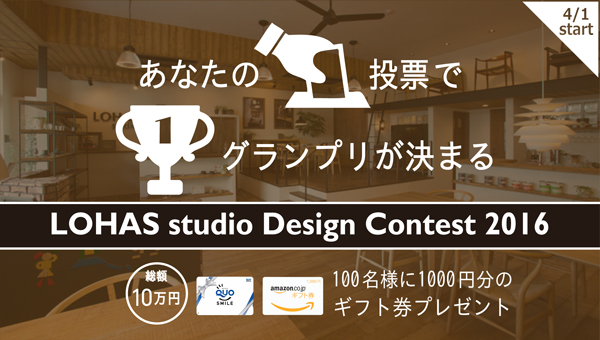 LOHAS studio Design Contest 2016 バナー