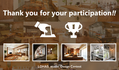 LOHAS studio Design Contest 2016 結果イメージ画像