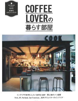 COFFEE LOVERの暮らす部屋 (別冊PLUS1 LIVING)  (主婦の友社) 表紙画像
