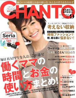 CHANTO(チャント) 2016年9月号(主婦と生活社) 表紙画像