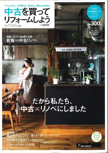 中古を買ってリフォームしよう by SUUMO AUTUMN2016(リクルート社) 表紙画像