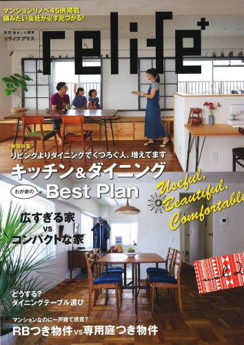 リライフプラス vol.22(扶桑社) 表紙画像