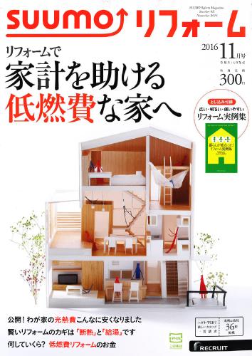 SUUMOリフォーム 2016年11月号(リクルート社) 表紙画像