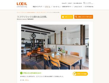 LIXILホームページ(住まいづくりの事例集) (LIXIL) 表紙画像