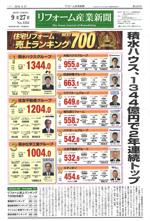リフォーム産業新聞 掲載画像