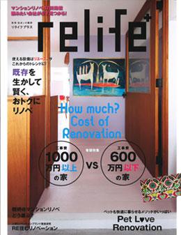 リライフプラス vol.23(扶桑社) 表紙画像