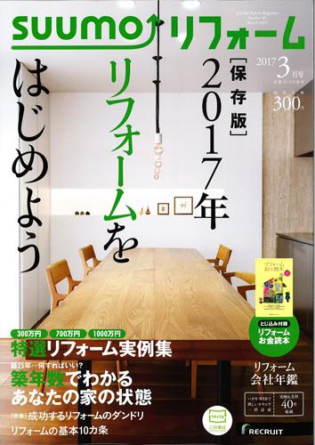 SUUMOリフォーム全国版 2017 3月号(リクルート社) 表紙画像
