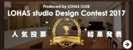LOHAS studio Design Contest 2017 バナー