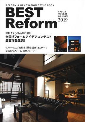 BEST Reform2019(株式会社 ザメディアジョン) 表紙画像