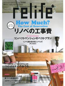 relife+ vol.31(株式会社 扶桑社) 表紙画像