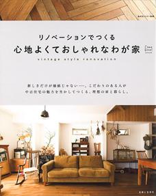 リノベーションでつくる心地よくておしゃれなわが家(主婦と生活社) 表紙画像