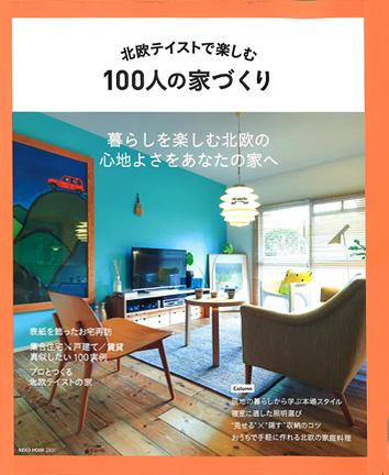 北欧テイストで楽しむ100人の家づくり(株式会社ネコ・パブリッシング発行) 表紙画像
