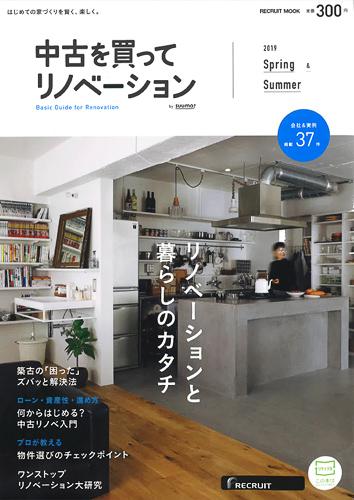 中古を買ってリノベーション by suumo 2019Spring&Summer(リクルート社発行) 表紙画像