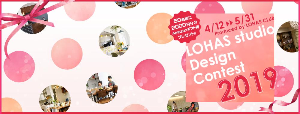 理想のリノベを一般投票「LOHAS studio Design Contest 2019」本日よりスタート!総額10万円プレゼント