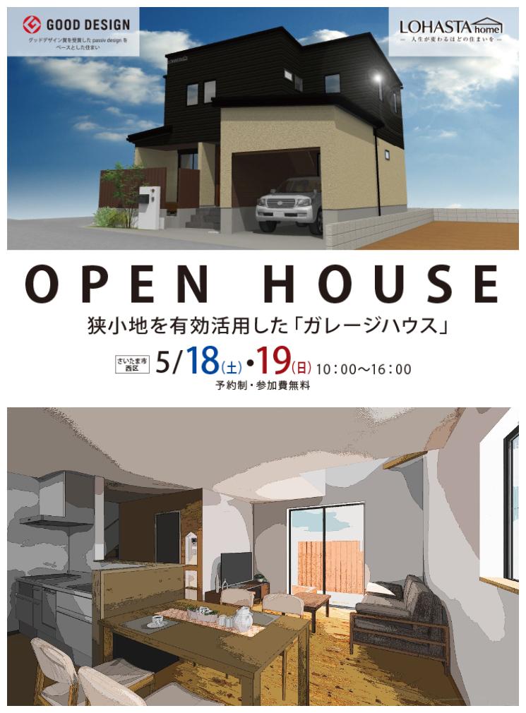LOHASTA home 狭小地を有効活用した「ガレージハウス」新築完成見学会を5/18(土)・19(日)に開催