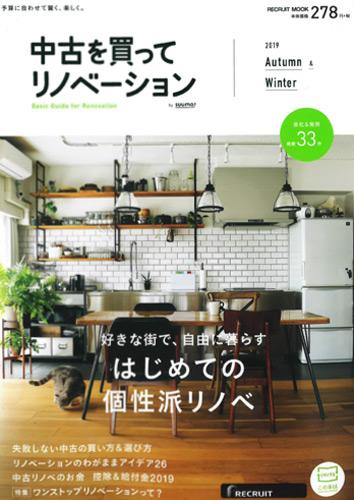 中古を買ってリノベーション by suumo 2019Autumn&Winter(リクルート社発行) 表紙画像