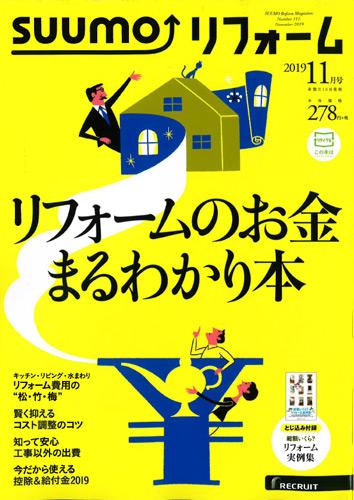 SUUMOリフォーム全国版(リクルート社発行) 表紙画像