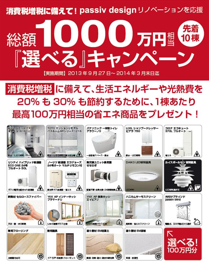 1000万円選べるキャンペーン